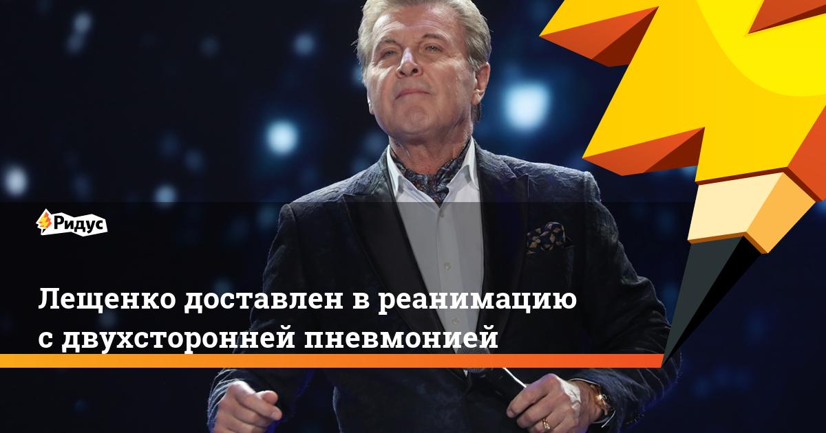 Лещенко доставлен в реанимацию с двухсторонней пневмонией