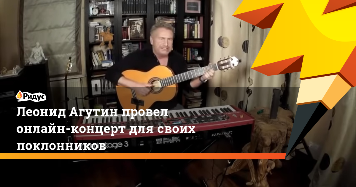 Леонид Агутин провел онлайн-концерт для своих поклонников