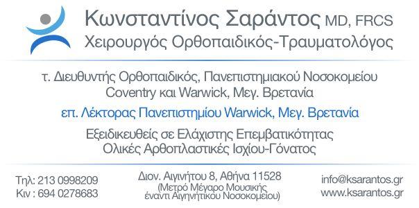 ΣΑΡΑΝΤΟΣ ΚΩΝΣΤΑΝΤΙΝΟΣ