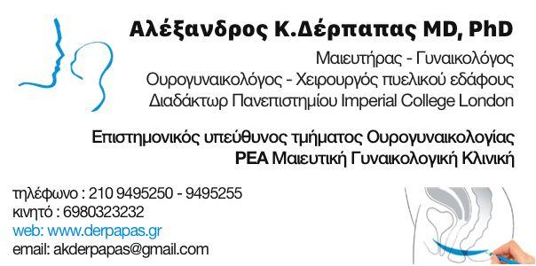 ΔΕΡΠΑΠΑΣ ΑΛΕΞΑΝΔΡΟΣ