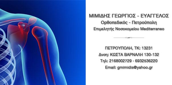 ΜΙΜΙΔΗΣ ΓΕΩΡΓΙΟΣ - ΕΥΑΓΓΕΛΟΣ