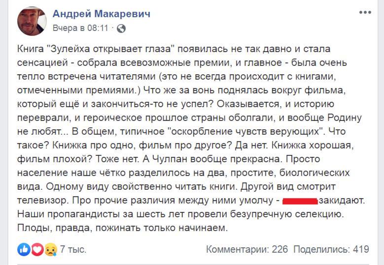 Макаревич резко высказался о скандале вокруг «Зулейхи»