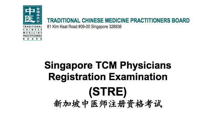 singapore tcm physicians registration examination