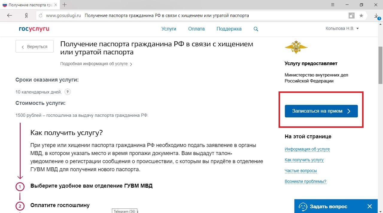 Что делать, если потерял паспорт РФ