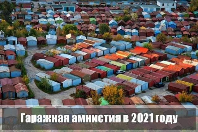 Гаражная амнистия 2021-2021