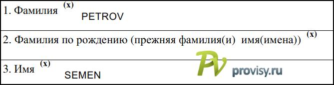 Инструкция по заполнению заявления-анкеты на болгарскую визу типа «Д».