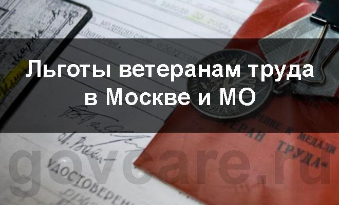 Льготы ЖКХ ветеранам труда: в Москве и Московской области