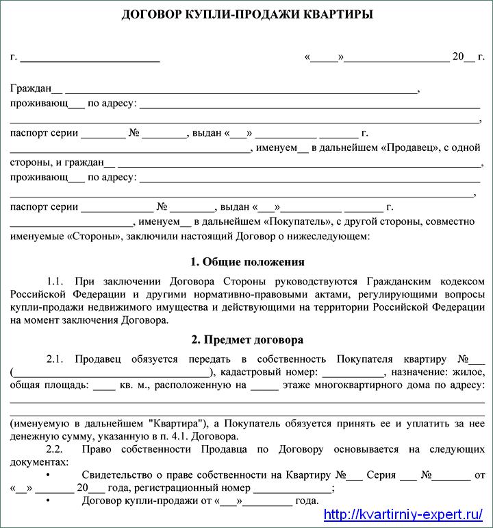 Бланки документов Росреестра: образцы договоров купли-продажи 2021