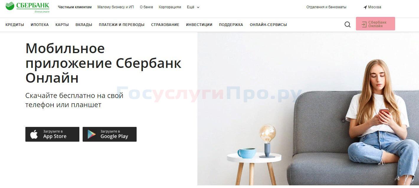 Как допускается оплатить госпошлину за паспорт через Сбербанк онлайн