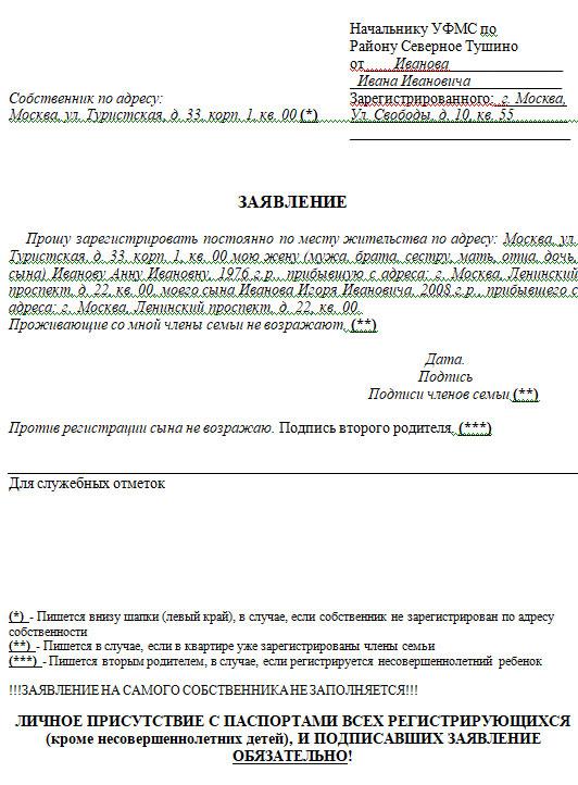 Заявление на согласие собственника на регистрацию