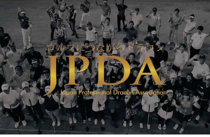 JPDAプロモーション画像