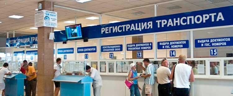 Заявление в ГИБДД о регистрации транспортного средства – образец заполнения