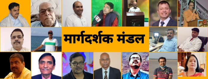 Governing Body of Bhumihar