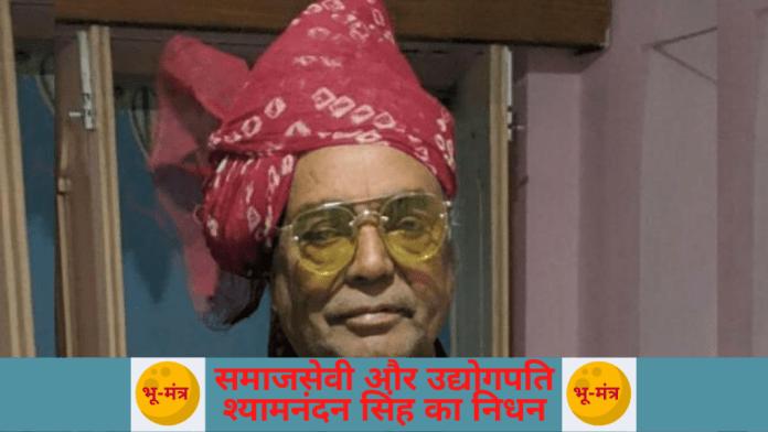 Shyamandan Singh bhumihar