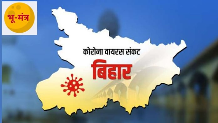 Corona Status in Bihar