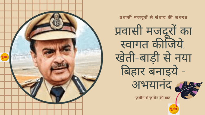 abhyanand ips