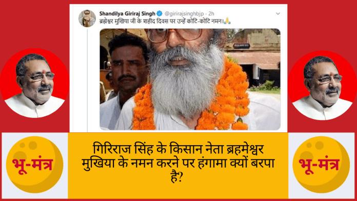 giriraj singh brhameshwar mukhiya