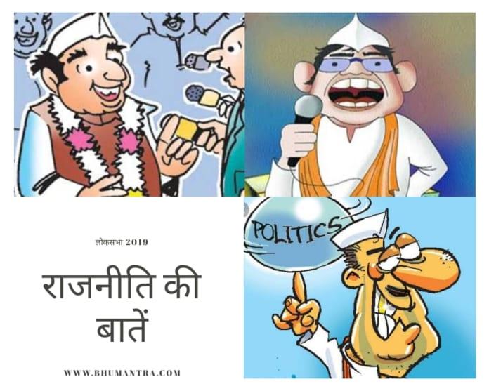 Bhumihar Politics