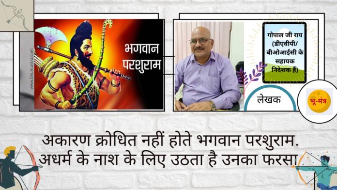 bhagwan parshuram gopal ji write up