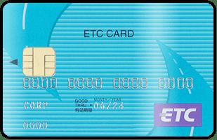 法人ETCカード(UC)