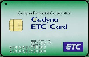 法人ETCカード(Cedyna)