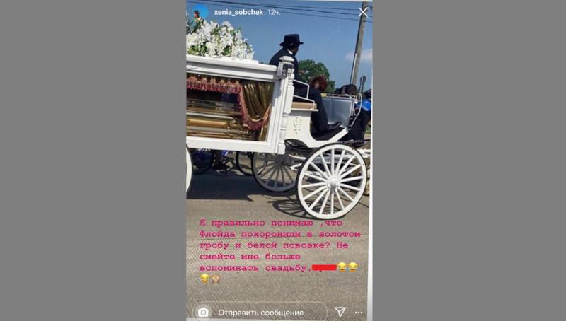 Собчак сравнила похороны Флойда со своей свадьбой