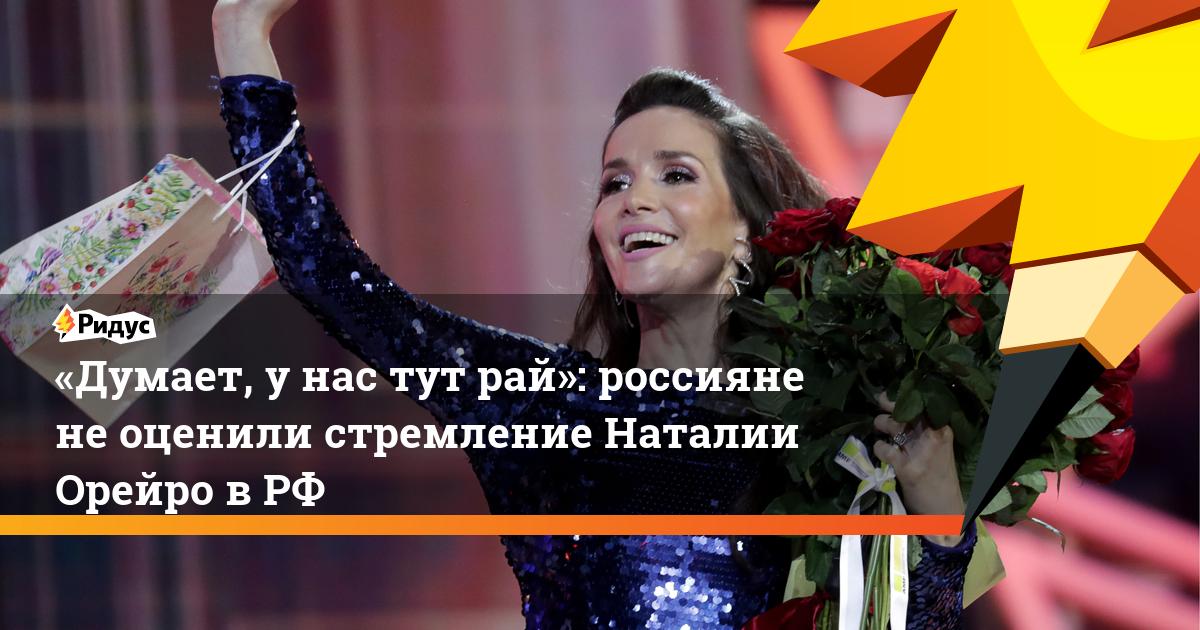 «Думает, унас тут рай»: россияне неоценили стремление Наталии Орейро вРФ