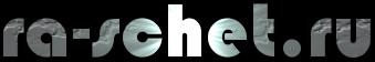 Онлайн-сервис по подбору банков для открытия расчетных счетов Ra-schet.ru