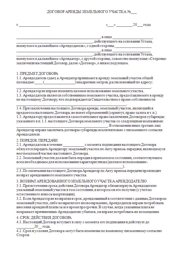 Обзор договора аренды земельного участка для строительства