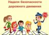 Госавтоинспекция Дмитровского городского округа присоединилась к Неделе безопасности дорожного движения