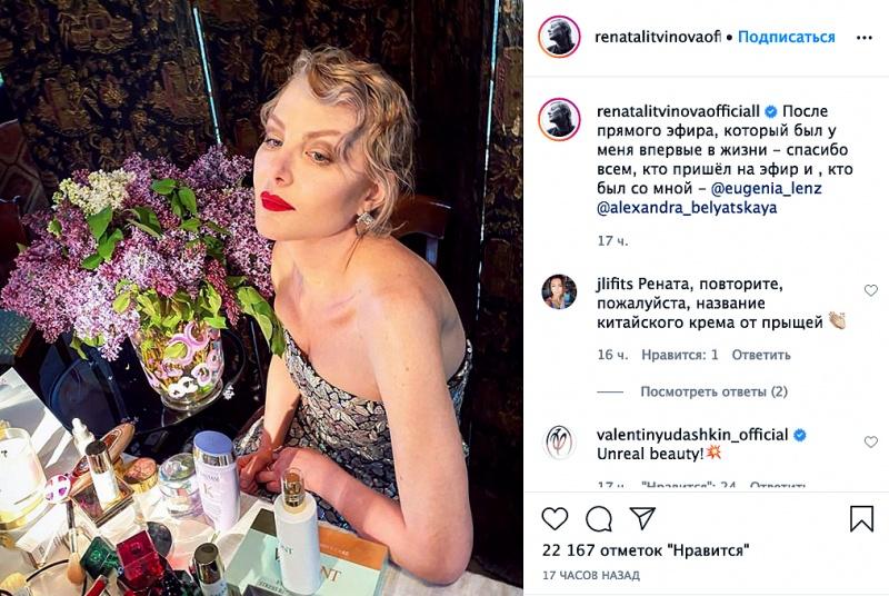 Литвинова назвала великим новый альбом Земфиры