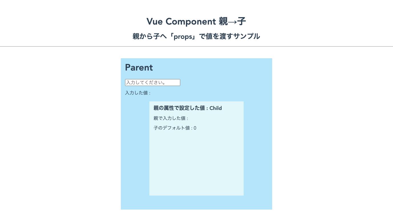 [Vue] コンポーネント 親から子へ「props」で値を渡す