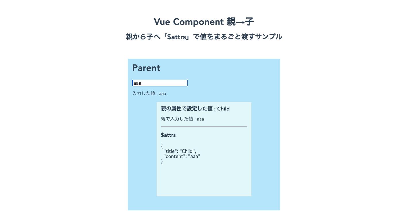 [Vue] コンポーネント 親から子へ「$attrs」で値をまるごと渡す
