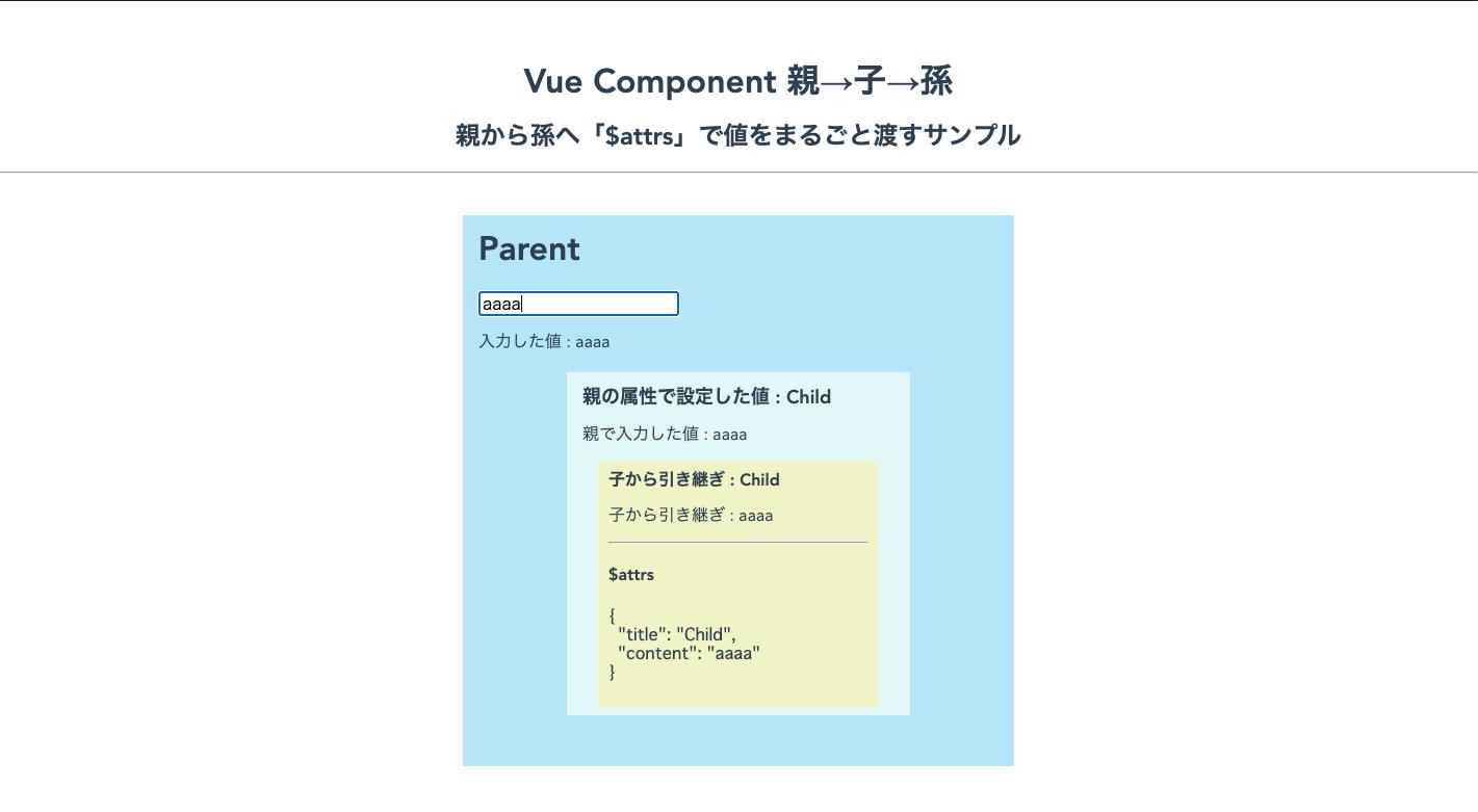 "[Vue] コンポーネント 親から孫へ「v-bind=""$attrs""」で値をまるごと渡す"