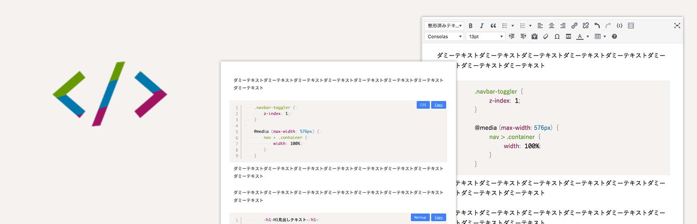 Wordpressプラグイン Editor Inline Code