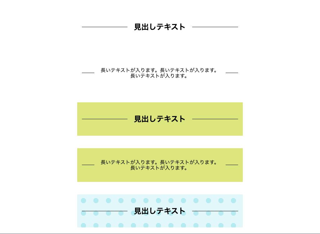 [CSS] 見出しやテキストに水平線ラインをつける