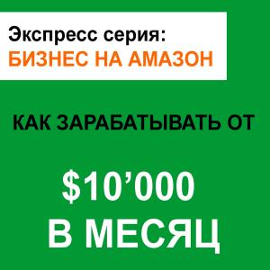 """Купить книгу """"Бизнес на Амазон - Как зарабатывать $ 10 000 в месяц дропшиппингом"""""""