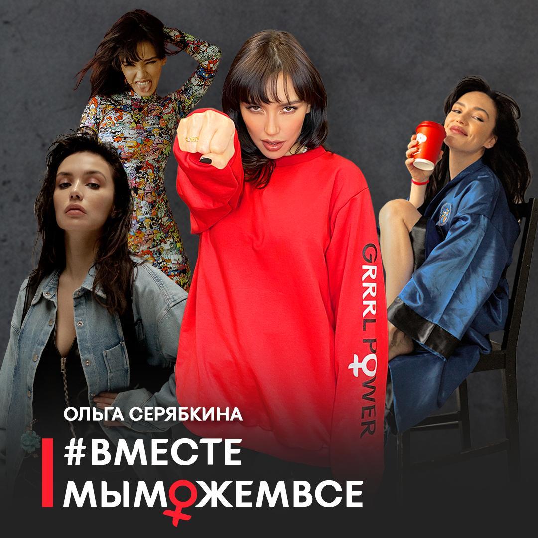 Ольга Серябкина присоединилась к проекту #ВМЕСТЕМЫМОЖЕМВСЕ, который помогает девушкам воплощать свои мечты