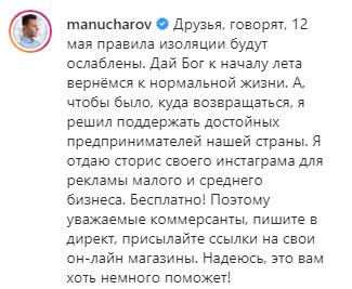 Актер Манучаров предложил помощь российским бизнесменам