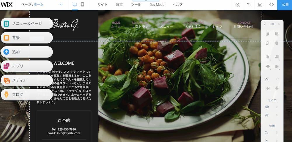 無料でできる飲食店向けホームページ&ネット注文フォーム作成