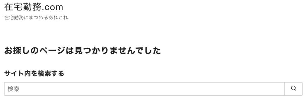 WordPressで日本語のタグ検索が動かない