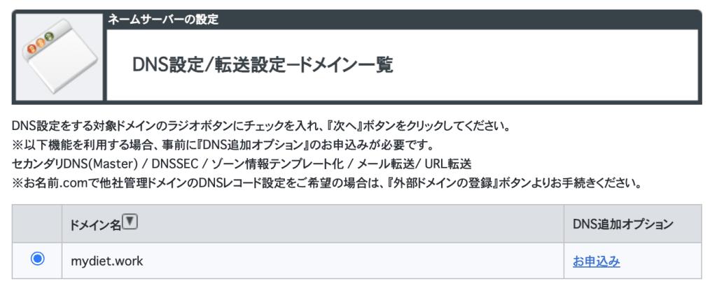 お名前.comでのDNS設定