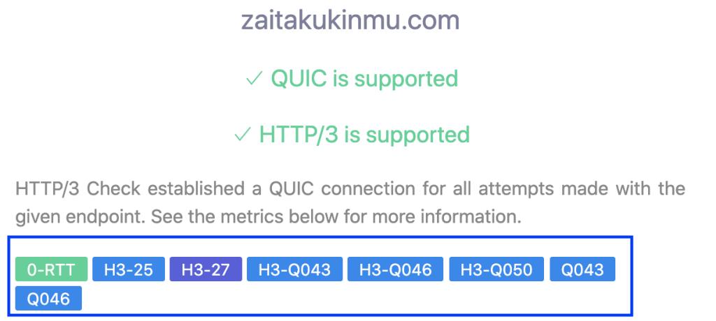 LiteSpeedで、QUICとHTTP/3を有効にする