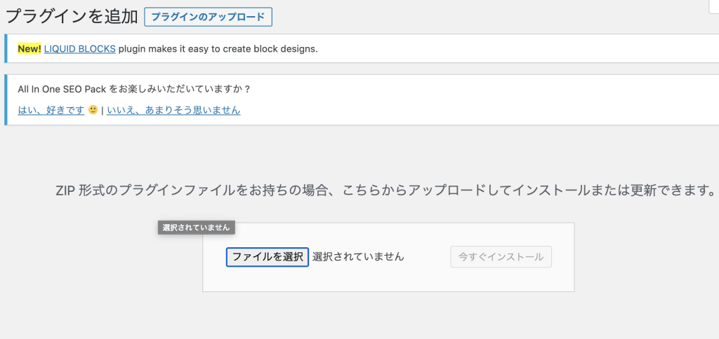 WordPressプラグイン追加