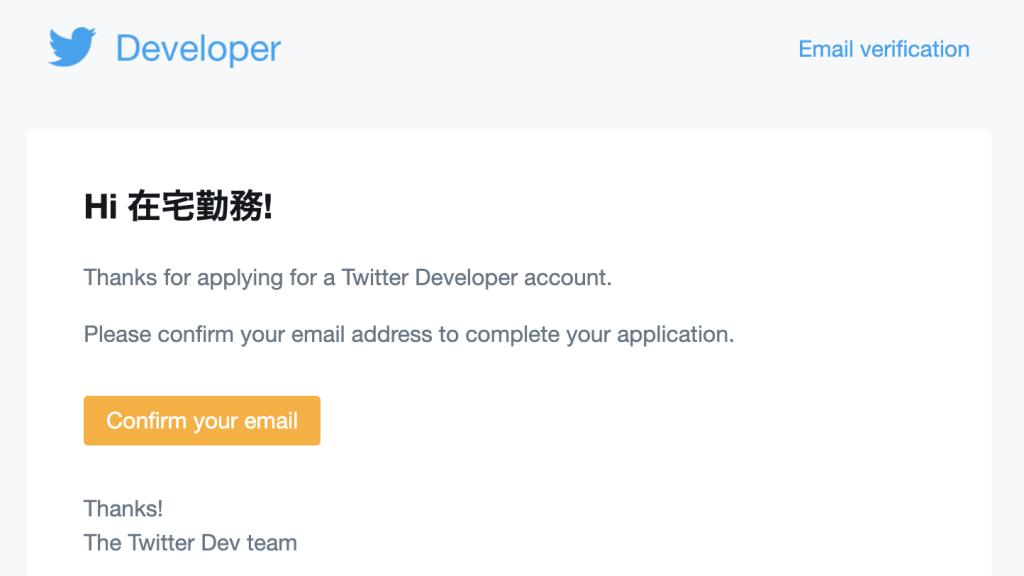 いまさらですが、TwitterのAPI利用申請をしてみた(申請編)