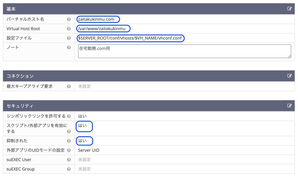 nginxから第4のWebサーバLiteSpeedに変更する
