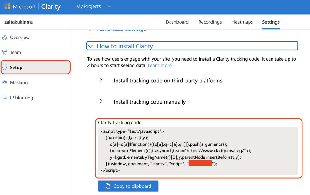 マイクロソフトのサービスで久しぶりに使ってみたくなるものがキターッ「Microsoft Clarity(クラリティ)」