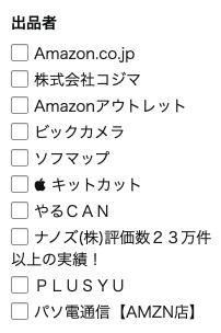 Amazonで怪しい商品を表示しない方法