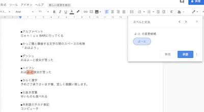 無料の日本語文章チェックツール