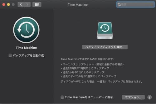MacでTime Machine(タイムマシン)を起動してもバックアップできない